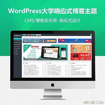 WordPress主题 wpdx3.6 破解无域名限制版本+含用户中心+插件 [v3.6版]