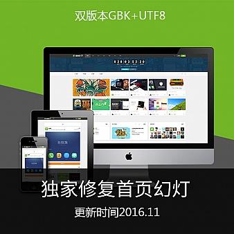 UEHTML图片分享 GBK+UTF8 前端优化版
