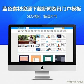 最新蓝色素材资源下载文章新闻博客资讯门户模板