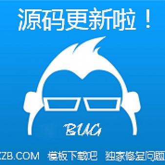 密码保护:【11月修复】织梦仿模板堂整站源码+采集侠+QQ一键登录+手机wap版(2016.11.29更新补丁)