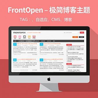 FrontOpen主题–极简自适应博客主题更新到v1.5.04.15