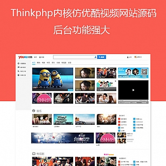 最新php仿优酷视频网站源码带数据后台功能强大 thinkphp内核