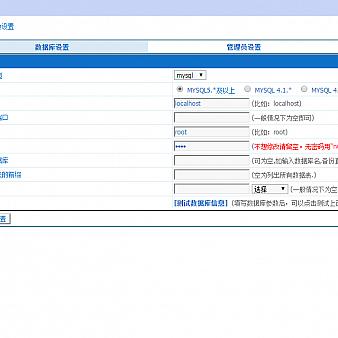 密码保护:模板堂V1.4安装教程