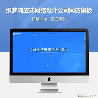(自适应手机版)响应式网络设计公司网站源码 html5网络工作室织梦