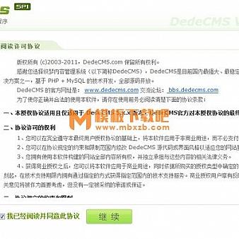 织梦dedecms源码安装方法