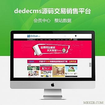 享购屋织梦模板下载平台dedecms源码交易销售平台整站数据+会员中心