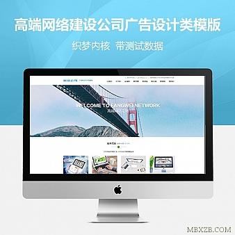 高端网络建设公司广告设计类网站织梦模板源码(带手机站)