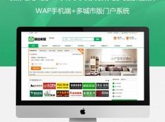 江湖家居二次开发全新模板完美营运版 带WAP手机端+多城市版门户系统