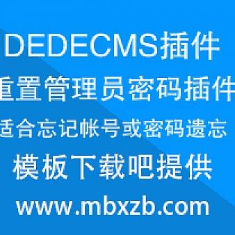 两种方法:找回dedecms织梦后台管理密码