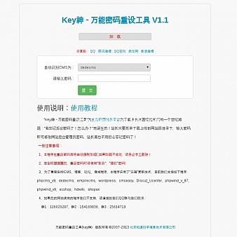 Key神-万能密码重设工具