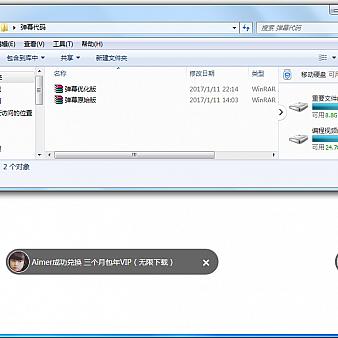 JS弹幕代码+Cookie记录关闭24小时内不再提示!