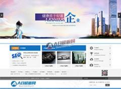 电子科技企业通用整站织梦模板 高端科技类企业展示型网站源码