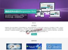 (自适应手机版)html5响应式自适应网络设计公司网站织梦模板