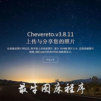 【最新商业破解版】国外强大的图床程序—Chevereto.v3.8.11