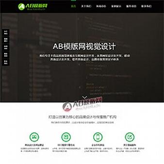 简洁高端大气网络建站公司企业网站织梦模板 网站设计类公司源码