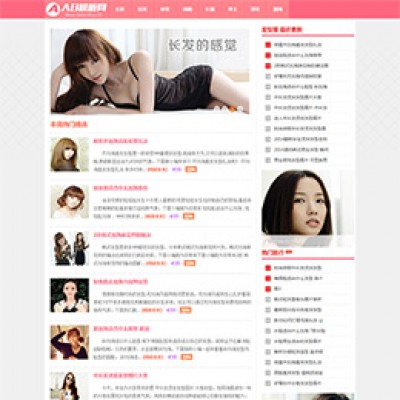 粉红色清爽发型美容美发类网站dedecms模板