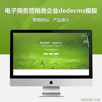 电子商务营销类企业dedecms模板 营销型企业站源码
