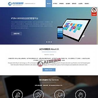 (自适应手机版)高端HTML5响应式自适应企业通用类织梦模板