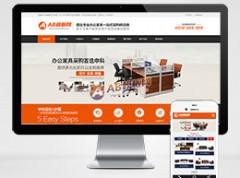 (带手机版数据同步)营销型办公家具产品网站源码 办公家具采购网站营销型织梦模板