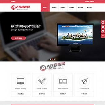 html5红色高端网络公司源码 设计建站类企业模版