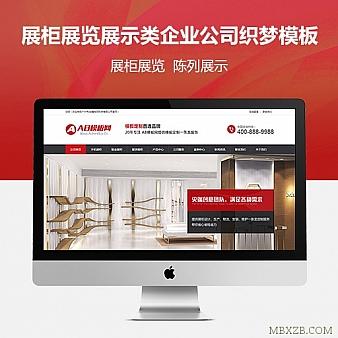 展柜展览展示类企业公司织梦模板