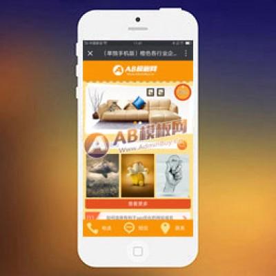 (单独手机版)橙色各行业企业通用单独手机模板