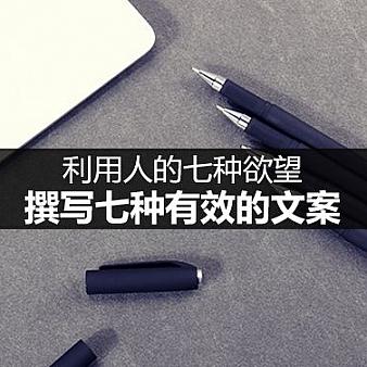 利用人的七种欲望,撰写七种有效的文案-建站运营