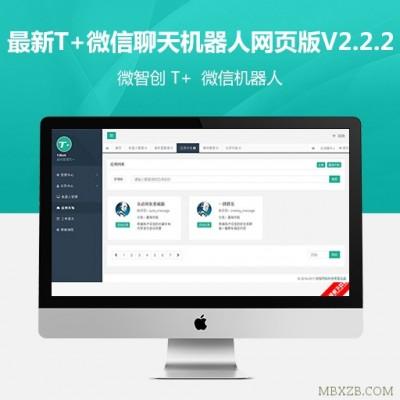 最新T+微信聊天机器人网页版V2.2.2网站源码下载|创建专属微信聊天机器人功能