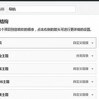 wordpress主题开发:导航菜单函数wp_nav_menu()使用方法
