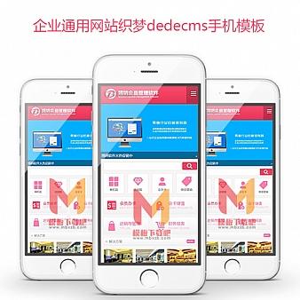 通用手机端网站源码红色企业网站织梦dedecms手机模板源码同步pc