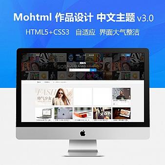 Mohtml 作品设计 wordpress中文主题[更新至v3.0]
