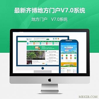 最新齐博地方门户V7.0系统多城市商业破解安装版 无任何限制 去后门