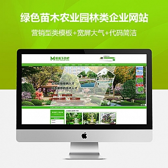 dedecms绿色苗木农业园林类企业网站织梦模板源码