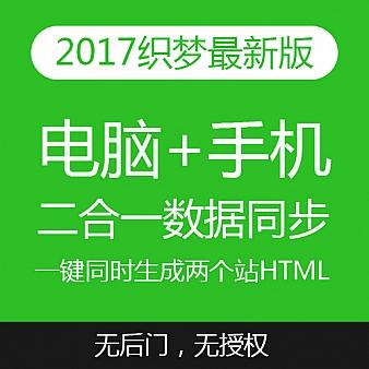 织梦PC手机端同步插件 GBK+UTF8(本站优化部分代码)