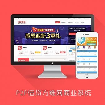 5月最新p2p方维借贷系统3.6.9理财版+红,蓝两套模板+手机触屏版+官方app