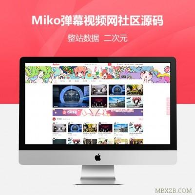 [Discuz模板]某宝卖100的Miko 视频网二次元动漫模板弹幕网自带播放器及数据
