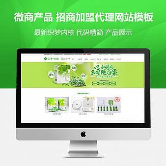 微商产品 招商加盟代理网站模板织梦内核