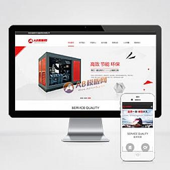 (自适应手机版)响应式压缩干燥机设备类网站织梦模板
