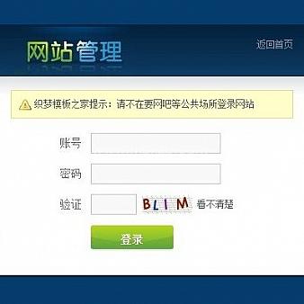 织梦DedeCMS华丽蓝色后台管理界面模板免费下载