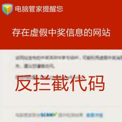 黑产界福音-反腾讯安全官方拦截域名程序代码