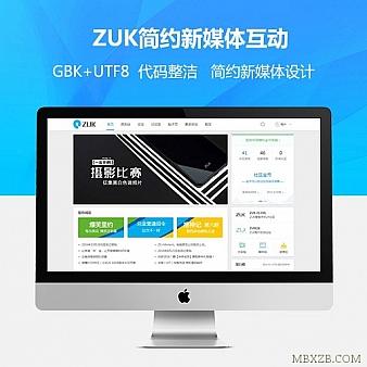 [discuz模版]某宝花50元购买-ZUK简约新媒体互动 商业版GBK+UTF8