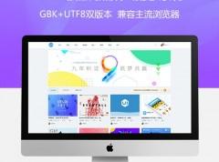 DISCUZ模版 摄影/动漫/素材UI 商业版GBK+UTF8双版本+安装指导[价值228元]