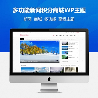 WordPress多功能新闻积分商城主题LensNews[更新至2.2]