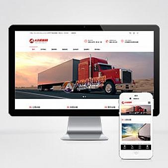 (自适应手机版)响应式物流企业网站模版 快递物流货物服务类企业织梦模板
