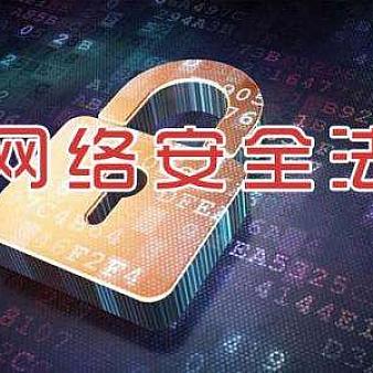 2017年最新网络安全法法律法规在6月1日起正式实施