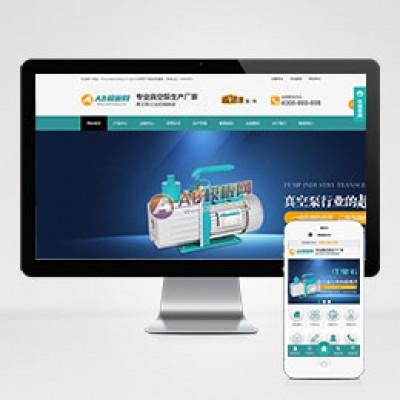 营销型真空泵泵业机械设备网站源码 织梦营销型机械企业网站模版