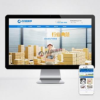 (带手机版数据同步)家用电器类网站源码 智能家电企业网站模板
