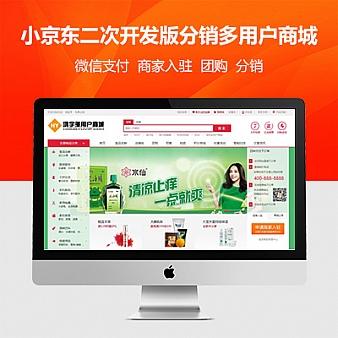 鸿宇小京东18年三月最新版|微信+PC+WAP分销系统_修复和优化了7.7多处BUG