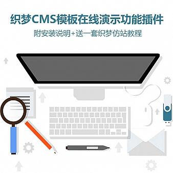 织梦CMS模板在线演示功能插件(UTF-8+GB2312)