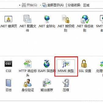 IIS7中默认对mp4等类型的支持